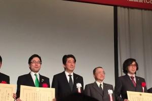 日本ベンチャー大賞表彰式