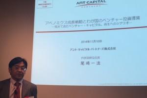 当協会会長尾崎の基調講演