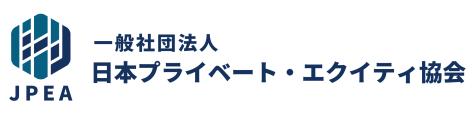 一般社団法人日本プライベートエクイティ協会